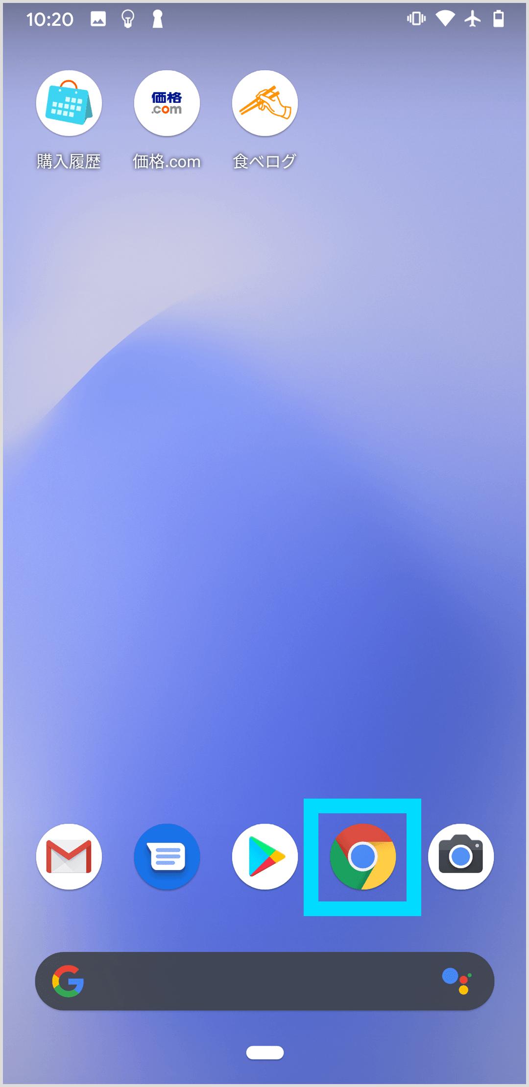 Android - 自動設定完了後のホーム画面