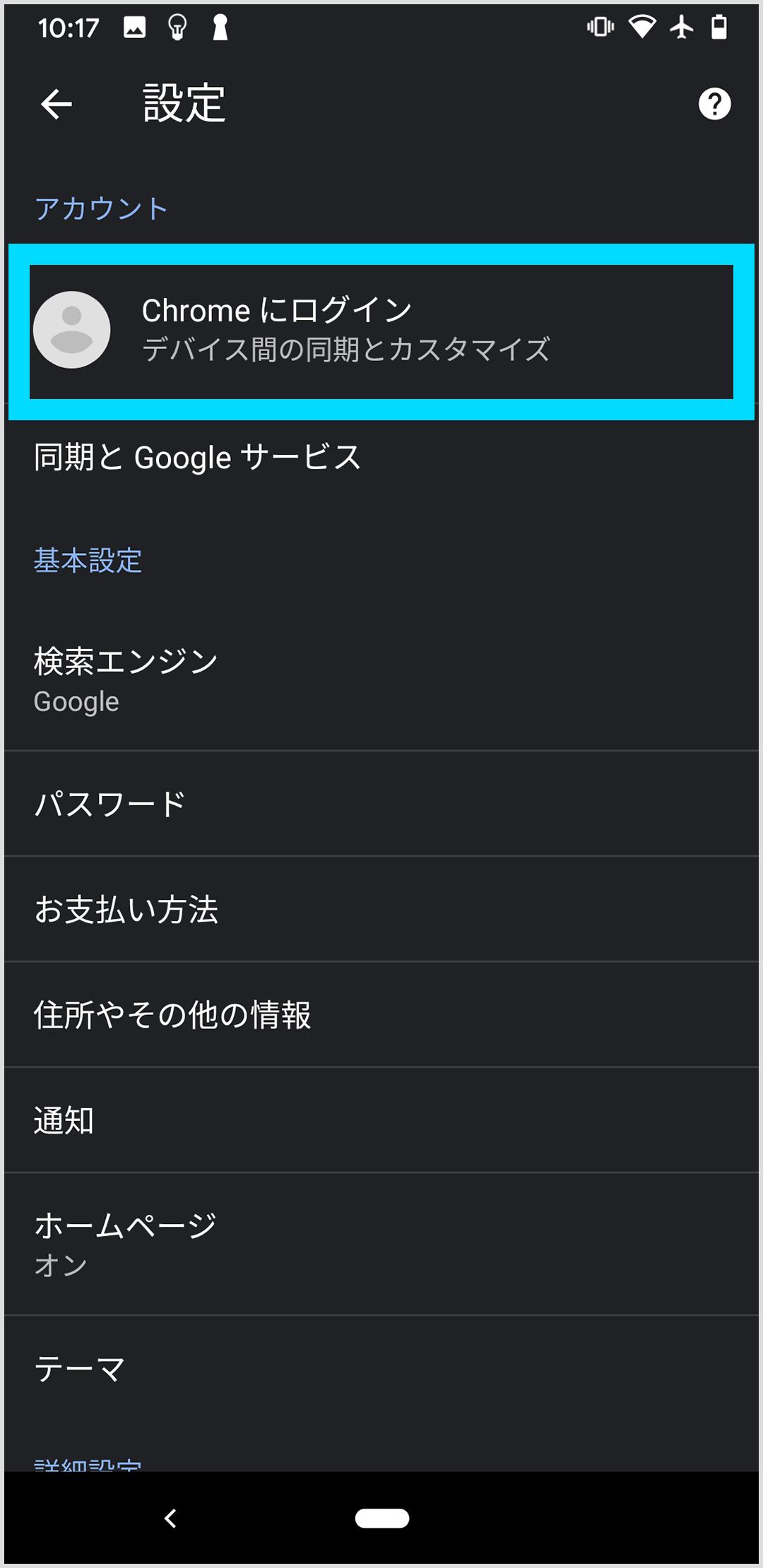 Android - Chromeのパスワード設定画面