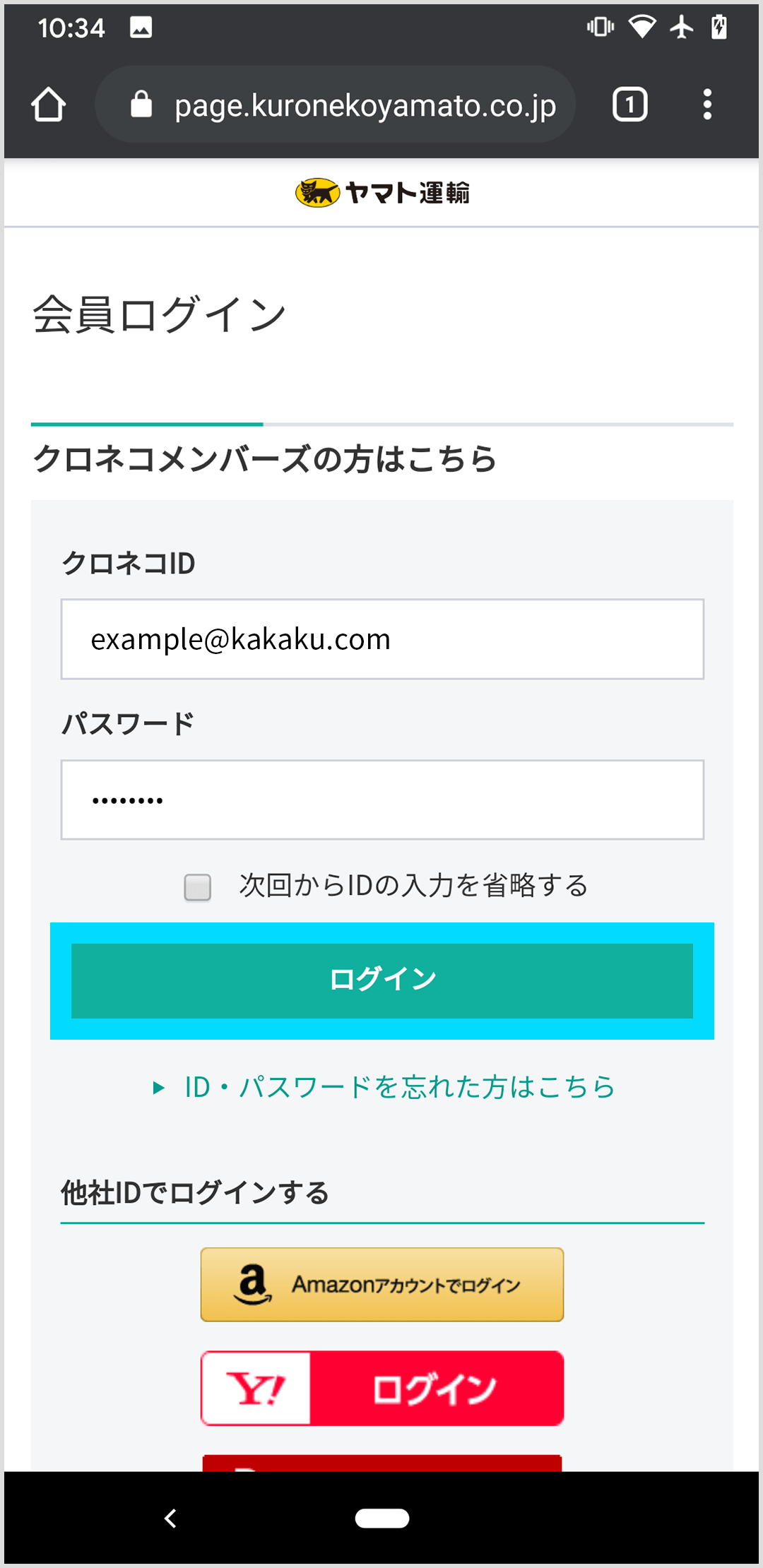 Android - Chromeのホーム画面