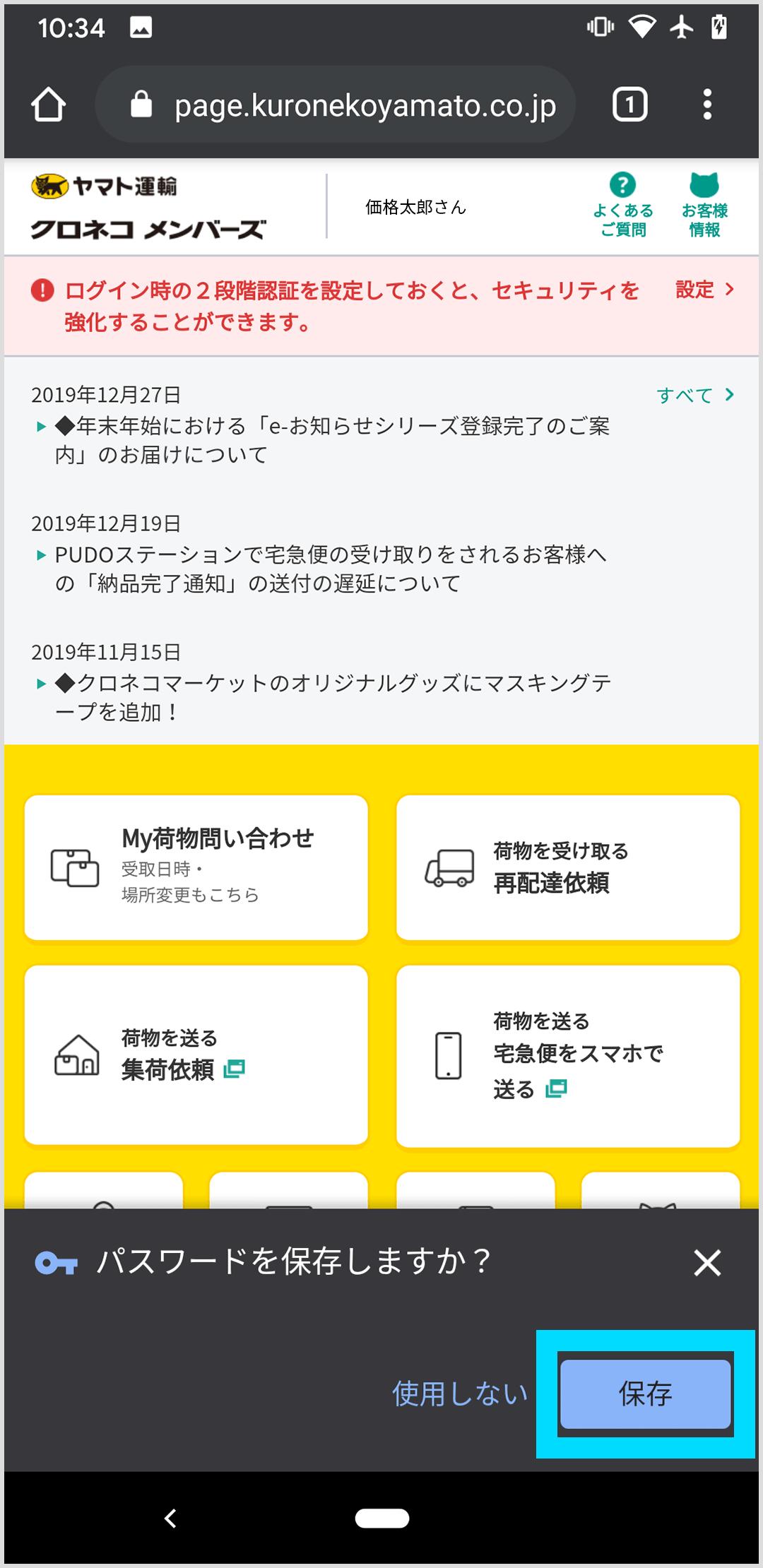 Android - Chrome三点リーダタップ後の画面