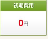 初期費用 0円
