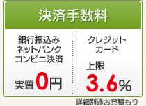 決済手数料 銀行振込み/ネットバンク/コンビニ決済 実質0円 クレジットカード 上限3.6%