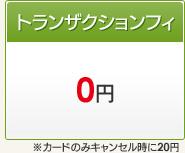 トランザクションフィ 0円