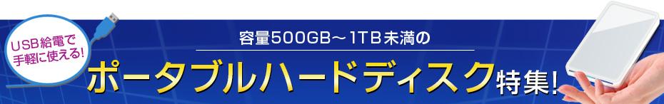 USB給電で手軽に使える!容量500GB〜1TB未満のポータブルハードディスク特集!