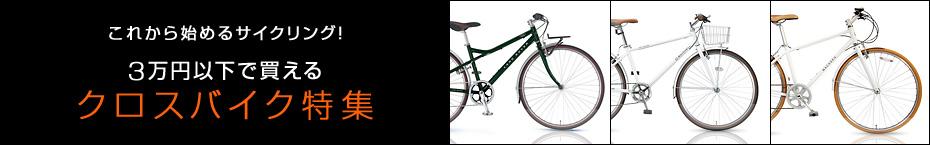 これから始めるサイクリング! 3万円以下で買えるクロスバイク特集