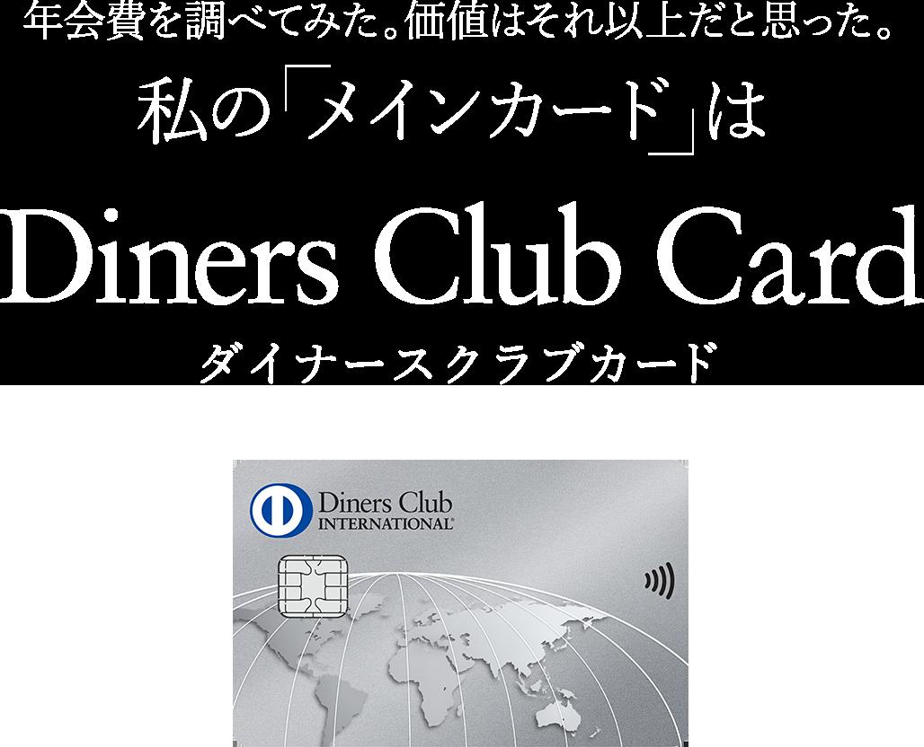 カード ダイナース クラブ