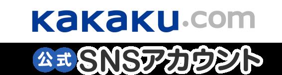kakaku.com公式SNSアカウント