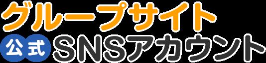 グループサイト公式SNSアカウント