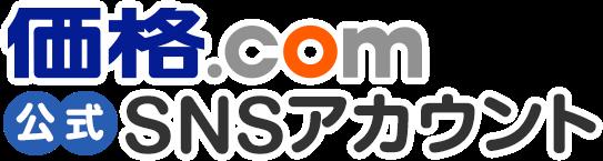 価格.com公式SNSアカウント
