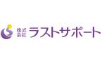 株式会社ラストサポート ロゴ