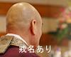 火葬場にて僧侶の方にご読経+戒名あり(信士・信女)