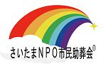 埼玉県知事認証NPO法人 さいたまNPO市民助葬会 ロゴ
