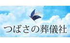つばさの葬儀社 ロゴ