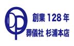 葬儀社 杉浦本店 ロゴ
