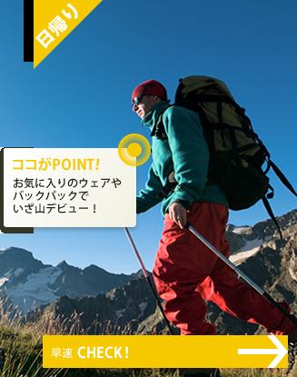 日帰り登山用品:登山靴、ウェア、バックパック