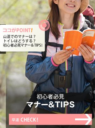 初心者必見マナー&TIPS!:動植物観察、山のトイレ、子連れ登山