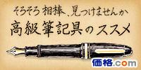 高級筆記具のススメ