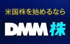 DMM.com証券「DMM株」