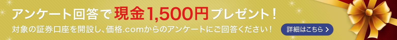 アンケート回答で現金1,500円プレゼント!対象の証券口座を開設し、価格.comからのアンケートにご回答ください!