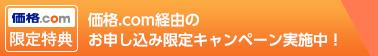 価格.com経由の お申し込み限定キャンペーン実施中!