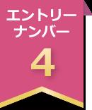 エントリーナンバー4