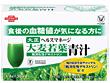 ヘルスマネージ大麦若葉青汁 大正製薬株式会社