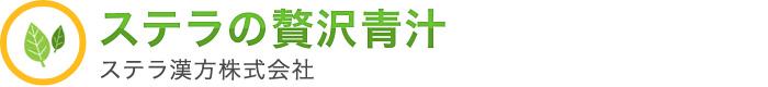 ステラの贅沢青汁 ステラ漢方株式会社