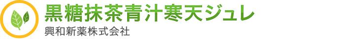 黒糖抹茶青汁寒天ジュレ 興和新薬株式会社