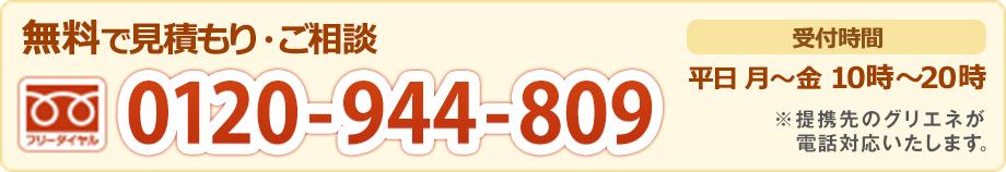 太陽光発電 お見積もりご相談フリーダイヤル 0120-944-809