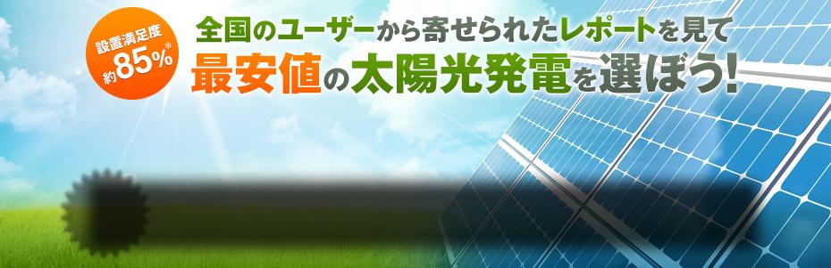 全国のユーザーから寄せられたレポートを見て最安値の太陽光発電を選ぼう!