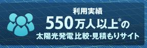 利用実績550万人以上の太陽光発電比較・見積もりサイト