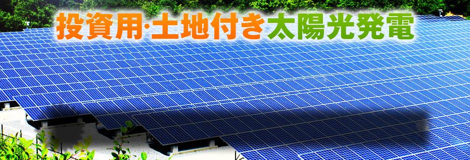 投資用・土地付き太陽光発電