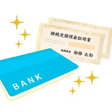 定期預金口座と定期預金証書