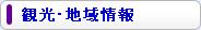 「関ジャニ∞クロニクル」で紹介された観光・地域情報