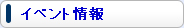 「関ジャニ∞クロニクル」で紹介されたイベント情報