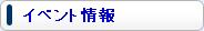 「AKBINGO!」で紹介されたイベント情報
