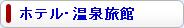 「関ジャニ∞クロニクル」で紹介されたホテル・温泉旅館