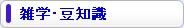 「AKBINGO!」で紹介された雑学・豆知識