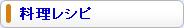 「東京サイト」で紹介された料理レシピ