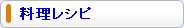 「AKBINGO!」で紹介された料理レシピ
