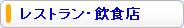 「関ジャニ∞クロニクル」で紹介されたレストラン・飲食店
