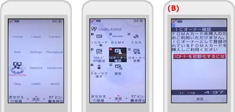 ドコモの機種初期化の操作 イメージ(2)