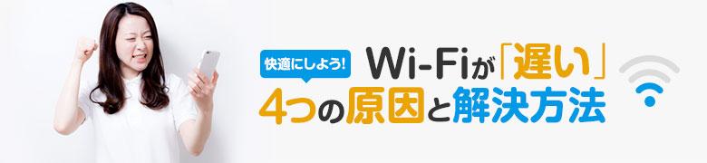Wi-Fiが「遅い」4つの原因と解決方法