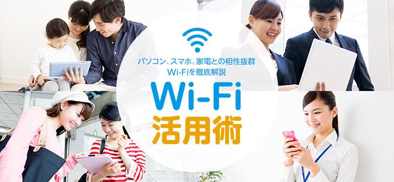 パソコン、スマホ、家電との相性抜群。Wi-Fiを徹底解説。Wi-Fi活用術!